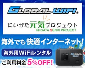 GlobalWiFi